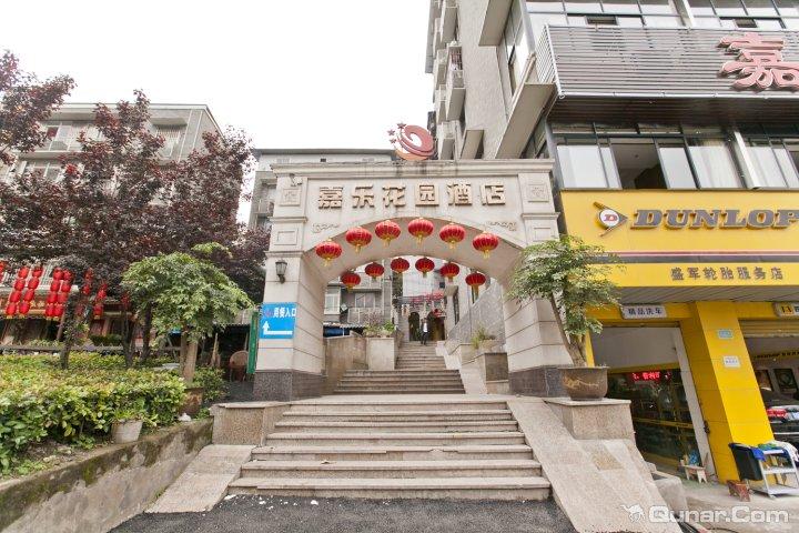重庆嘉乐花园酒店江北机场店