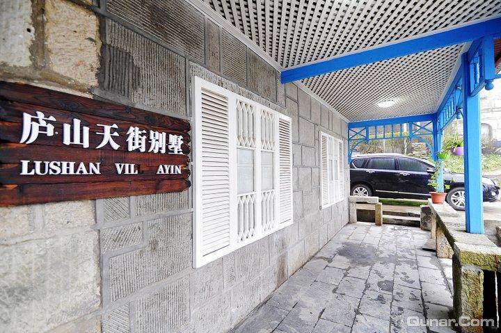 九江庐山天街别墅