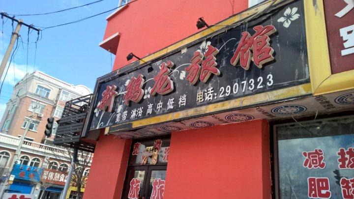 同江新鹤龙旅馆