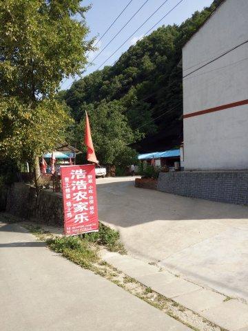 凤县浩浩农家乐