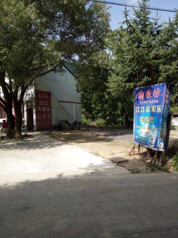 凤县江江农家乐