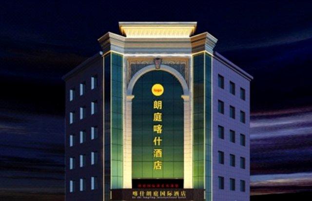 朗庭喀什酒店