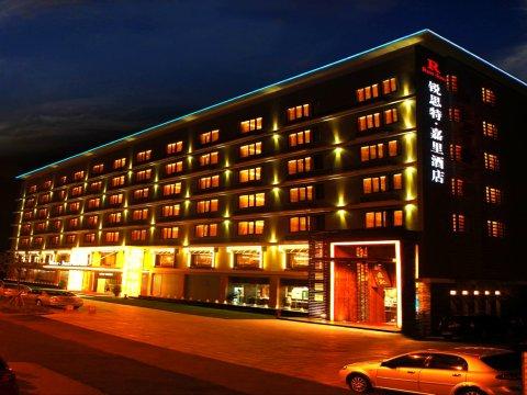 瑞都嘉里酒店(杭州西湖文化广场店)