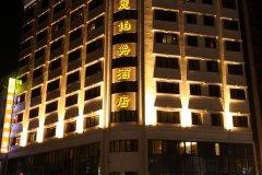 云林致丽伯爵酒店