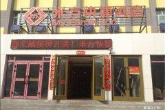 昌吉米方快捷酒店