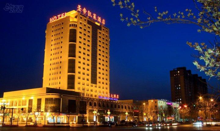 辛集圣帝凯莱大酒店