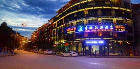 雷山圣城佳源酒店