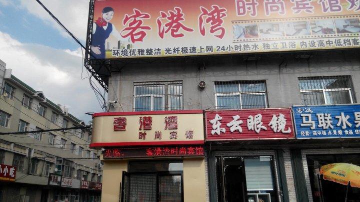 东丰客港湾时尚宾馆