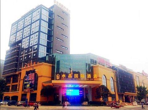 峨眉山水晶国际酒店