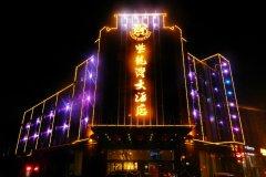 井冈山紫龙湾大酒店