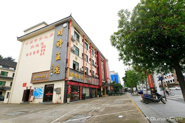 衡阳南岳财神酒店
