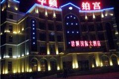 清涧华顿铂宫国际大酒店