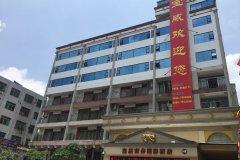 茂名市化州宝威商务国际酒店北京路店