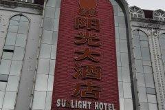 布尔津阳光大酒店