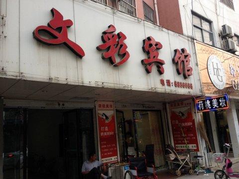 阜南文彩宾馆