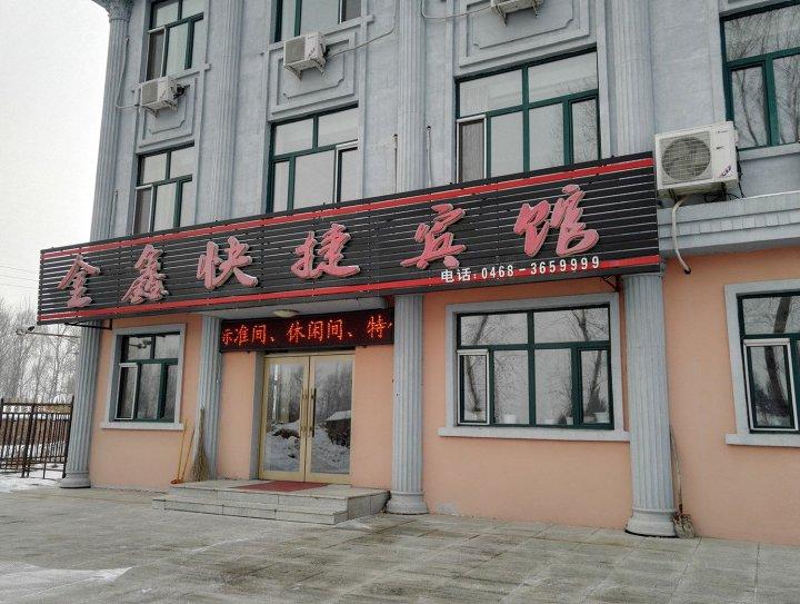 汤原金鑫快捷宾馆