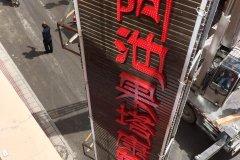 德格阿池果塔康藏大酒店