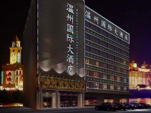 霍尔果斯温州国际大酒店