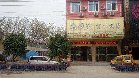 濉溪海晟轩商务宾馆