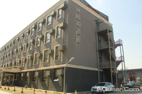 北京懋麟阁酒店