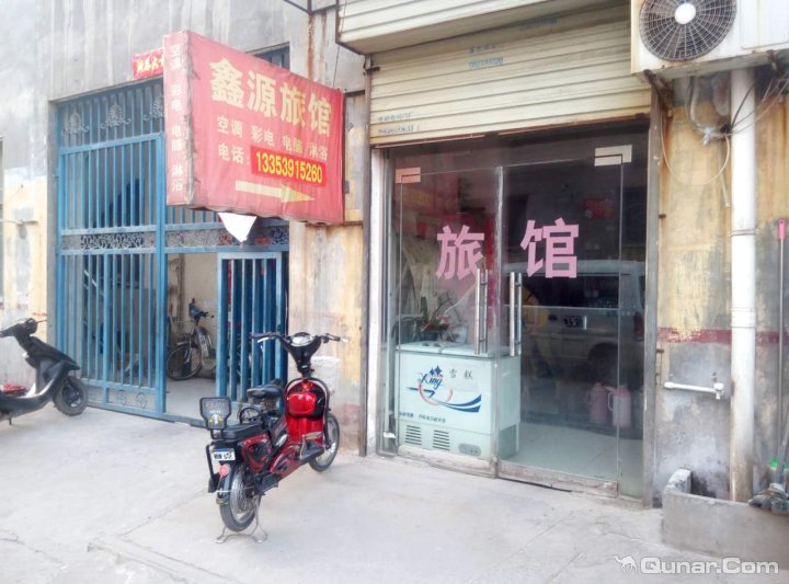 焦作鑫源旅馆