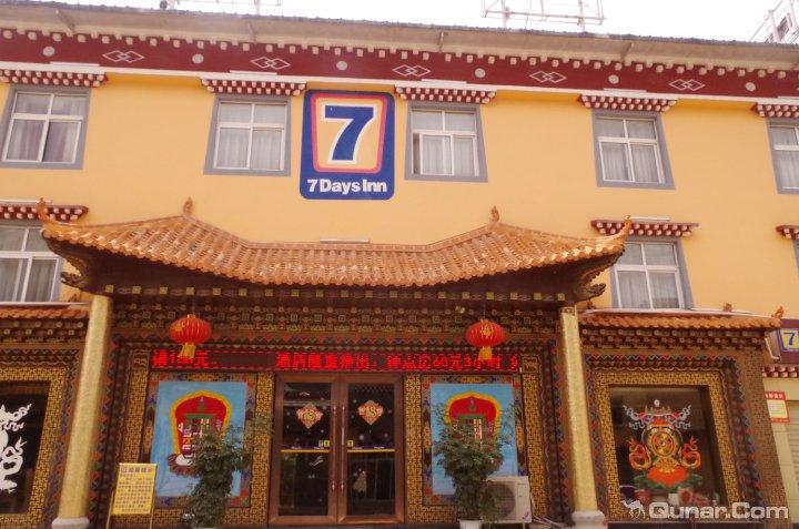 7天酒店迪庆香格里拉古城店