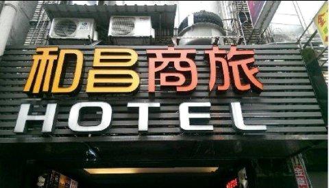 和昌商旅(基隆馆)(Sunrise Business Hotel- Keelung)