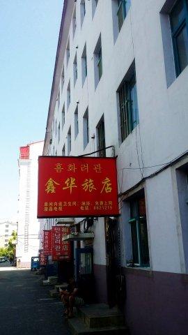 汪清鑫华旅店