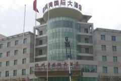 和田杭州湾国际大酒店