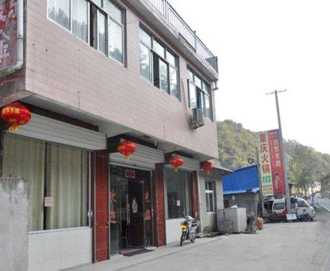 霍山重庆火锅农家乐客房