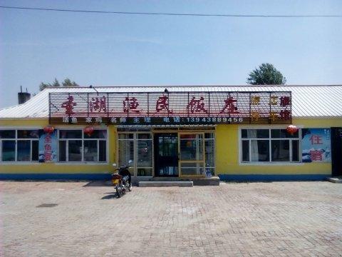 前郭圣湖渔民饭庄旅店