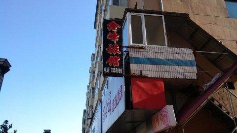 海林鑫峰旅馆