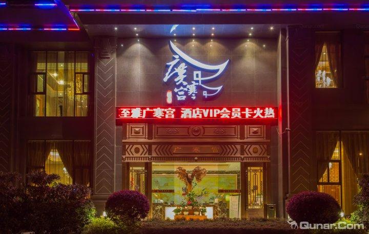 乐山广寒宫酒店