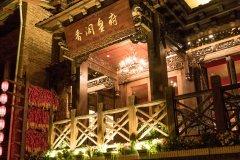 香格里拉市香阁皇府度假酒店