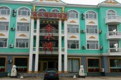 密山金水湾商务酒店