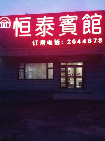 富锦恒泰宾馆