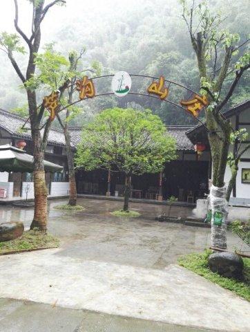 邛崃芦沟山庄农家乐
