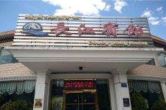 拉萨长江宾馆