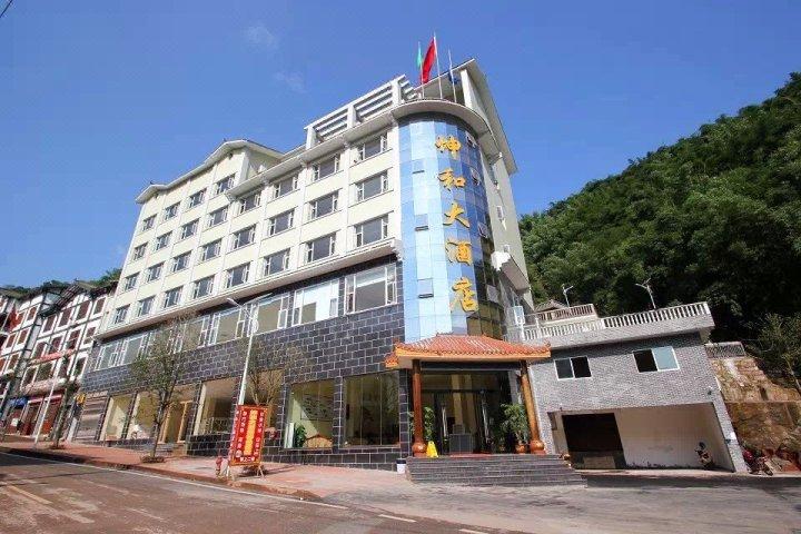 赤水坤和大酒店