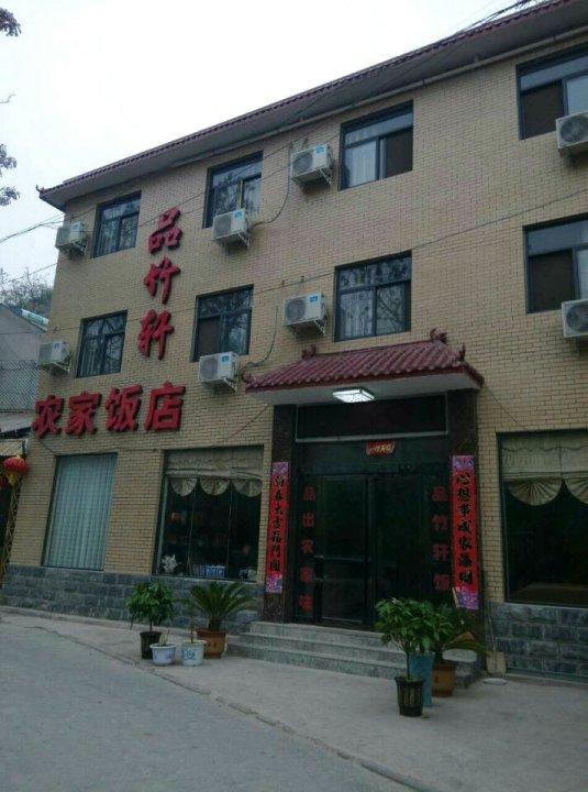 青天河品竹轩农家饭店(博爱一店)