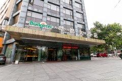 义乌普济特华都国际酒店