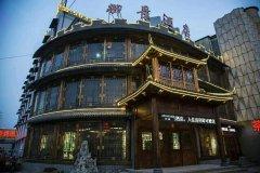 御景商务酒店(菏泽和平路店)