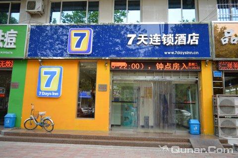 7天连锁酒店(正定府西街店)