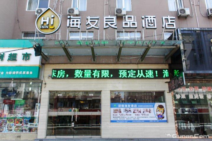 海友良品酒店蚌埠火车站店