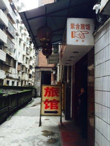 重庆紫含旅馆