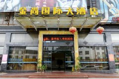 抚州金尚国际商务酒店