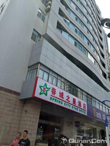 昆明春城之星酒店集丰北京路穿心鼓楼地铁站店