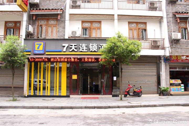 7天酒店凤凰古城店
