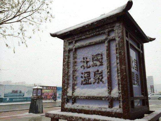 大庆林甸北国温泉养生阁休闲中心