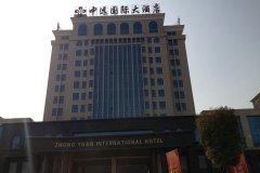 公安中远国际大酒店
